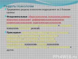 Разделы психологии Традиционно разделы психологии подразделяют на 2 большие груп