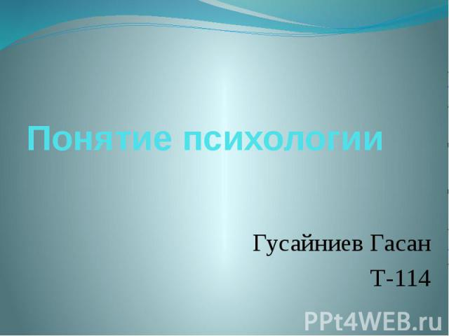 Понятие психологии Гусайниев Гасан Т-114