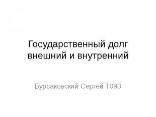 Государственный долг внешний и внутренний Бурсаковский Сергей Т093