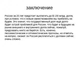 заключение России за 20 лет предстоит выплатить до $ 130 млрд. долга, при услови