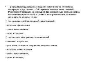 Программа государственных внешних заимствований Российской Федерации предс