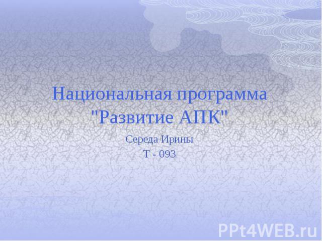 """Национальная программа """"Развитие АПК"""" Середа Ирины Т - 093"""