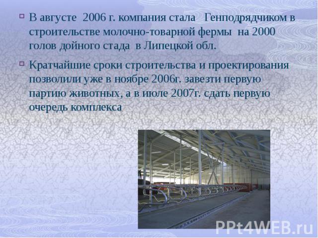 В августе 2006 г. компания стала Генподрядчиком в строительстве молочно-товарной фермы на 2000 голов дойного стада в Липецкой обл. В августе 2006 г. компания стала Генподрядчиком в строительстве молочно-товарной фермы на 2000 голов дойного стада в Л…