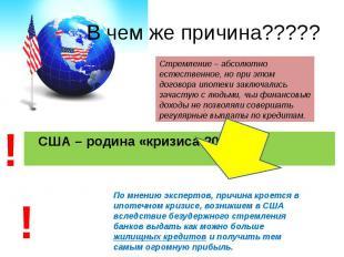 В чем же причина????? США – родина «кризиса-2008»