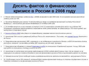 Десять фактов о финансовом кризисе в России в 2008 году 1. Резкое падение биржев