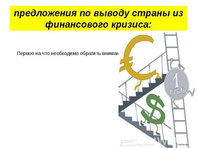 предложения по выводу страны из финансового кризиса: