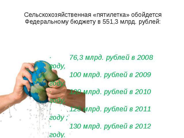 Сельскохозяйственная «пятилетка» обойдется Федеральному бюджету в 551,3 млрд. рублей: