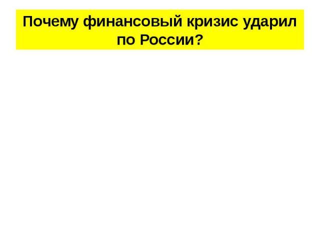 Почему финансовый кризис ударил по России?