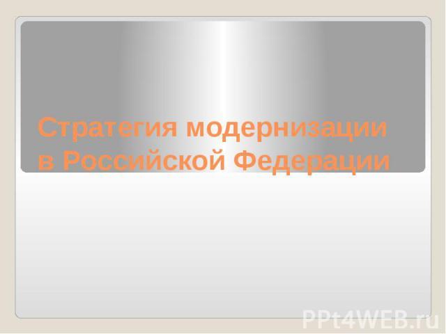 Стратегия модернизации в Российской Федерации
