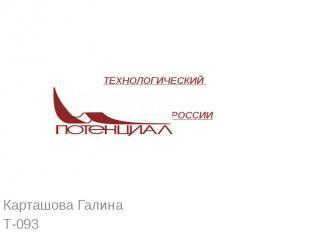 ТЕХНОЛОГИЧЕСКИЙ ПОТЕНЦИАЛ РОССИИ Карташова Галина Т-093