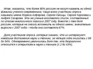 Итак, оказалось, что более 80% россиян не могут назвать ни одной фамилии ученого