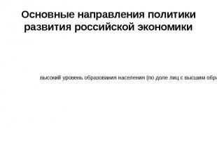 Основные направления политики развития российской экономики
