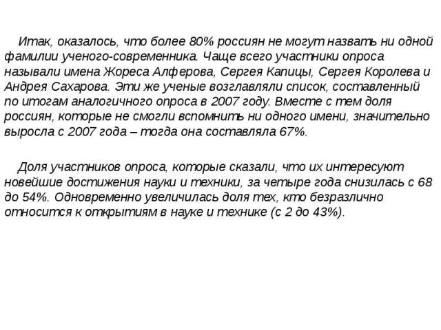 Итак, оказалось, что более 80% россиян не могут назвать ни одной фамилии ученого-современника. Чаще всего участники опроса называли имена Жореса Алферова, Сергея Капицы, Сергея Королева и Андрея Сахарова. Эти же ученые возглавляли список, составленн…