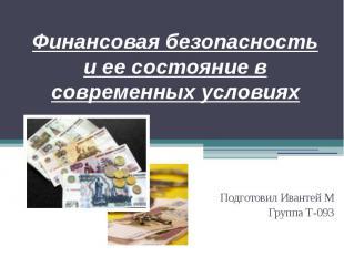 Финансовая безопасность и ее состояние в современных условиях Подготовил Ивантей