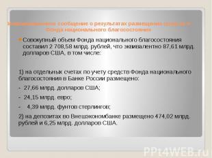 Информационное сообщение о результатах размещения средств и Фонда национального