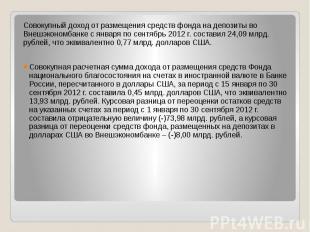 Совокупный доход от размещения средств фонда на депозиты во Внешэкономбанке с ян