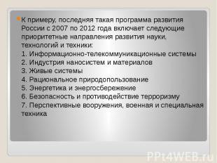 К примеру, последняя такая программа развития России с 2007 по 2012 года включае