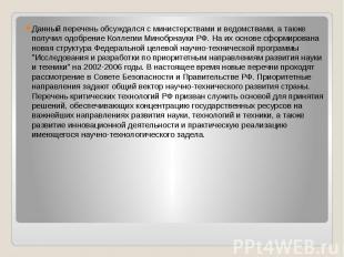 Данный перечень обсуждался с министерствами и ведомствами, а также получил одобр