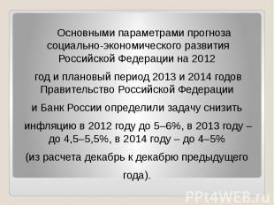 Основными параметрами прогноза социально-экономического развития Российской Феде