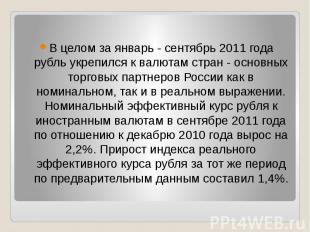 В целом за январь - сентябрь 2011 года рубль укрепился к валютам с