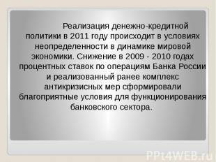 Реализация денежно-кредитной политики в 2011 году происходит в условиях неопреде