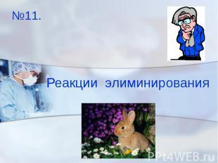 Реакции элиминирования №11.