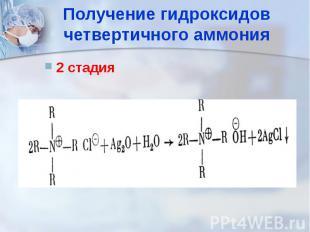 Получение гидроксидов четвертичного аммония 2 стадия