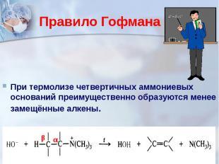 Правило Гофмана При термолизе четвертичных аммониевых оснований преимущественно