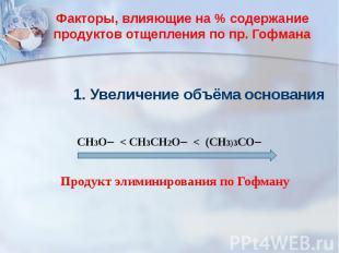 Факторы, влияющие на % содержание продуктов отщепления по пр. Гофмана