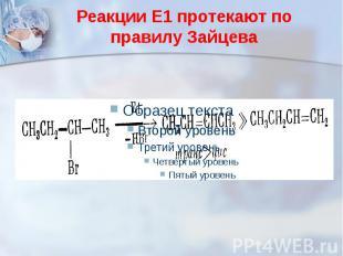 Реакции Е1 протекают по правилу Зайцева