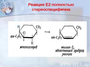 Реакция Е2 полностью стереоспецифична