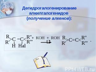 Дегидрогалогенирование алкилгалогенидов (получение алкенов):