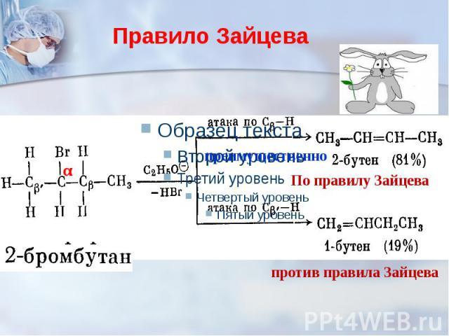 Правило Зайцева