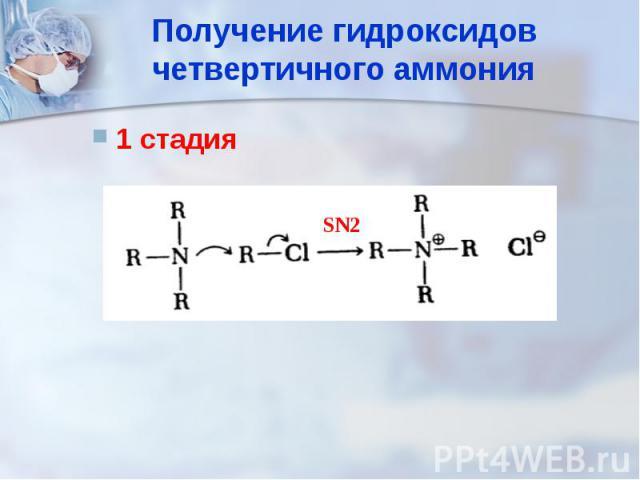 Получение гидроксидов четвертичного аммония 1 стадия