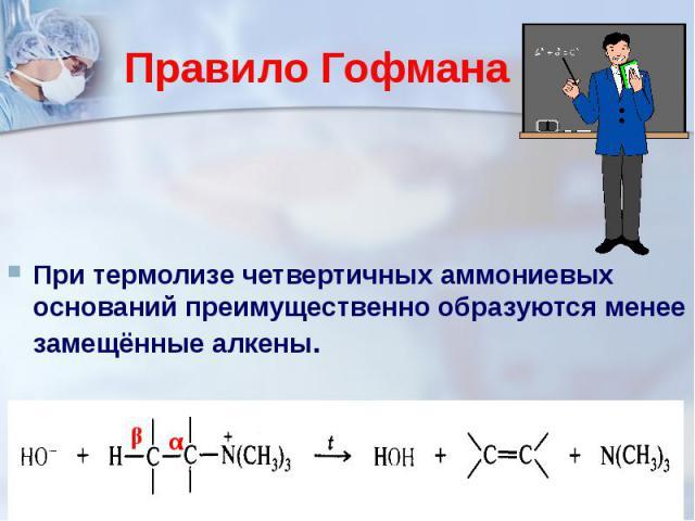 Правило Гофмана При термолизе четвертичных аммониевых оснований преимущественно образуются менее замещённые алкены.