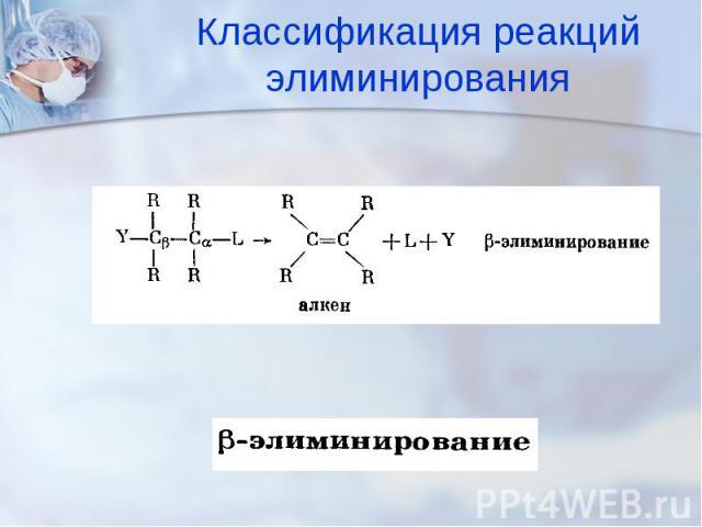 Классификация реакций элиминирования