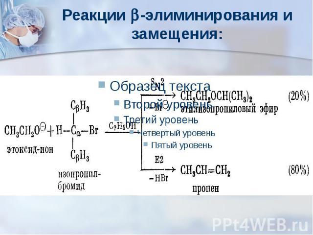 Реакции -элиминирования и замещения:
