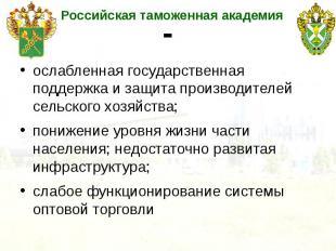 - ослабленная государственная поддержка и защита производителей сельского хозяйс