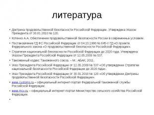 литература Доктрина продовольственной безопасности Российской Федерации. Утвержд