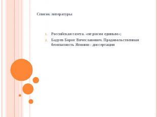 Список литературы Российская газета. «не рисом единым»; Бадуев Борис Вячеславови