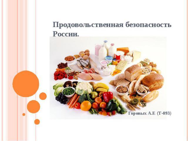 Продовольственная безопасность России. Горовых А.Е (Т-093)