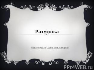 Разминка Подготовила: Лепичева Наталия