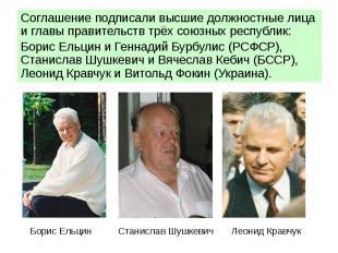 Соглашение подписали высшие должностные лица и главы правительств трёх союзных р