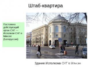 Здание Исполкома СНГ в Минске Постоянно действующий орган СНГ— Исполком СН