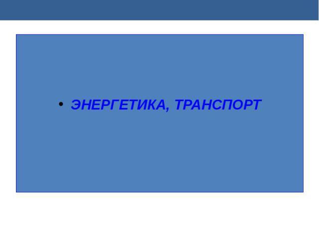 ЭНЕРГЕТИКА, ТРАНСПОРТ