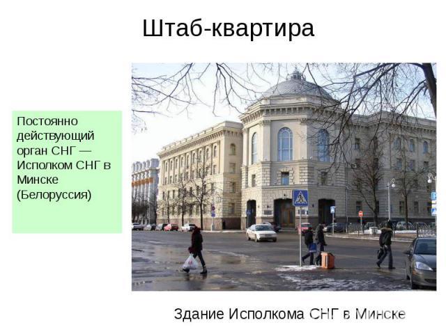 Здание Исполкома СНГ в Минске Постоянно действующий орган СНГ— Исполком СНГ в Минске (Белоруссия)