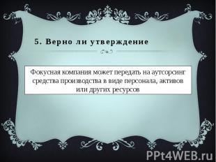 5. Верно ли утверждение