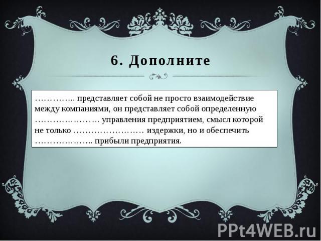 6. Дополните