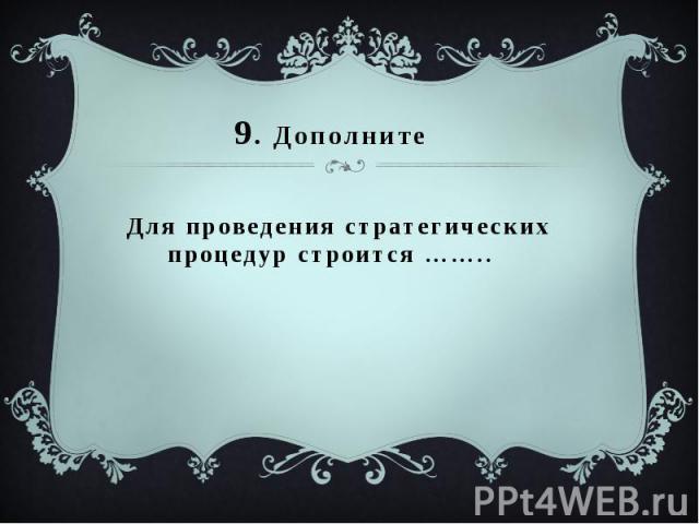 9. Дополните
