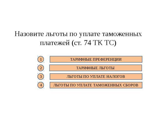 Назовите льготы по уплате таможенных платежей (ст. 74 ТК ТС)